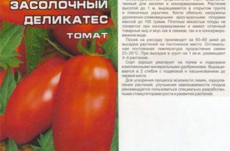 Томат Деликатес