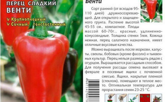 Перец сладкий Батюшка (уу) 0,2гр - семена