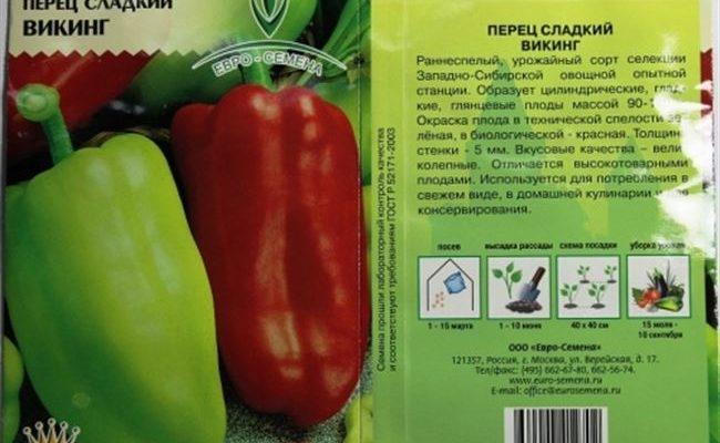 Сладкий перец Викинг: подробно про особенности сорта и выращивания