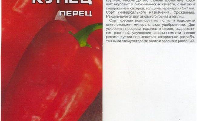 Болгарский перец «Купец»: преимущества и недостатки сорта, нюансы выращивания для получения богатого урожая