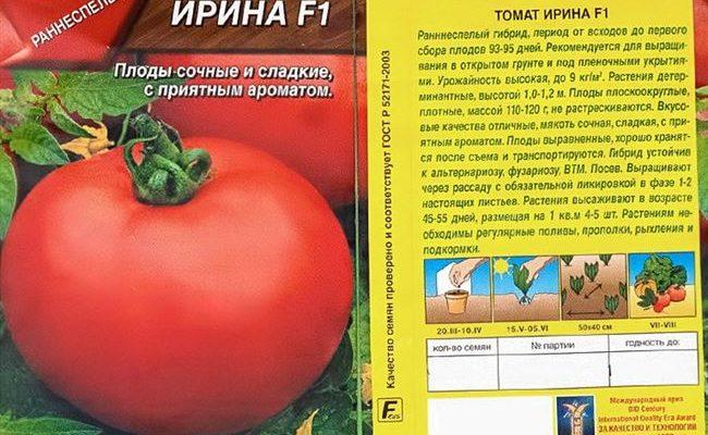Томат Ирина: отзывы, фото, урожайность
