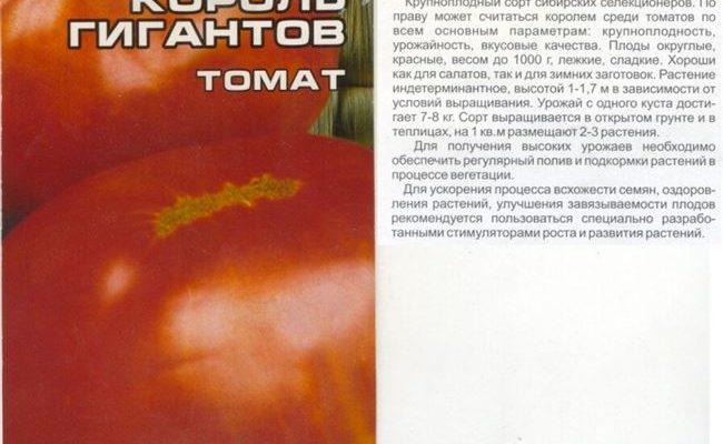 Томат Король гигантов: отзывы, фото, урожайность