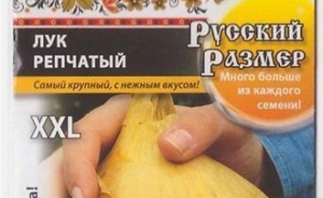 Лук репчатый Русский Размер®
