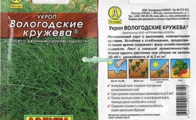 Укроп Вологодские кружева 2 гр б.п.