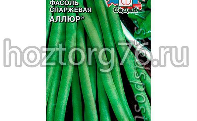 Фасоль Аллюр овощная спаржевая