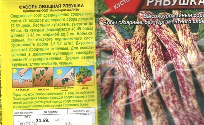 Фасоль овощная Рябушка 5г