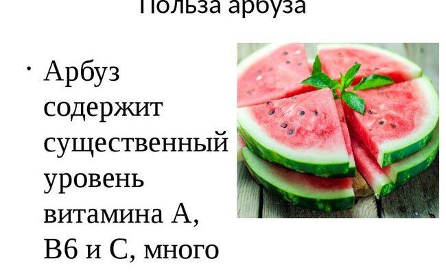 "Презентация по теме ""Благодатная ягода -арбуз"""