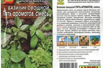 """Аэлита Базилик """"Пять ароматов"""" - отзыв"""