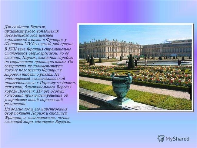 История основания Версаля