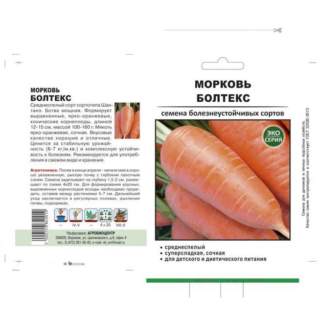 Отзывы о гибриде моркови Болтекс