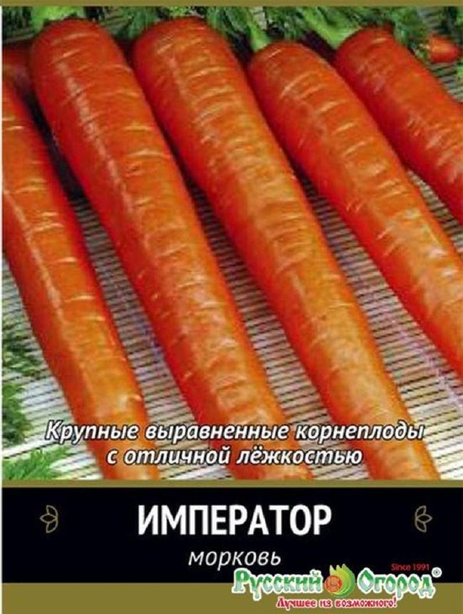 Уход за морковью Император