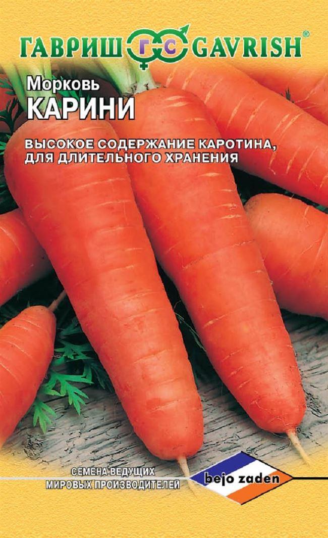 Морковь Карини описание сорта