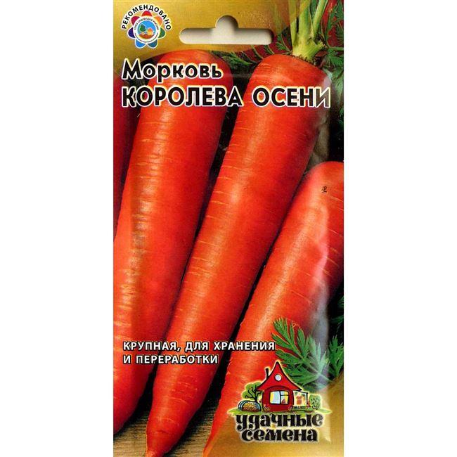 Отзывы о сорте моркови Королева осени
