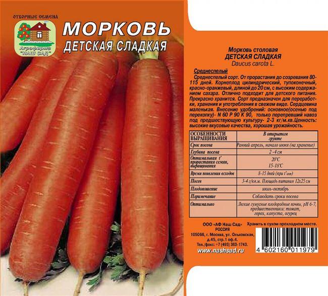 Характеристика зимних видов моркови