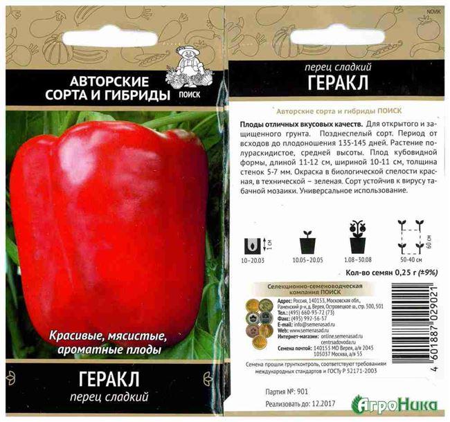 История выращивания сорта перца Геракл