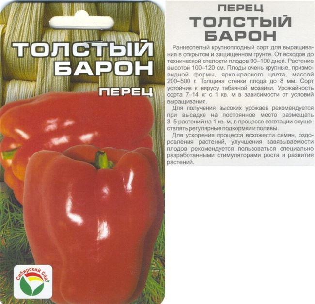 Отзывы огородников о перце сорта Толстый Барон