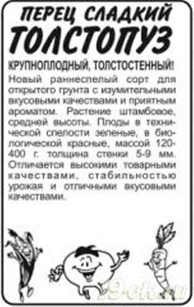Описание сорта Толстопуз, отзывы, фото