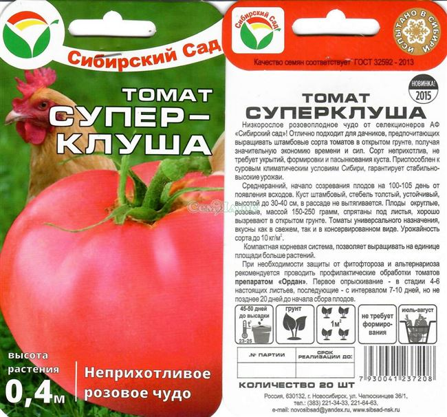 Плюсы и минусы томата Клуша