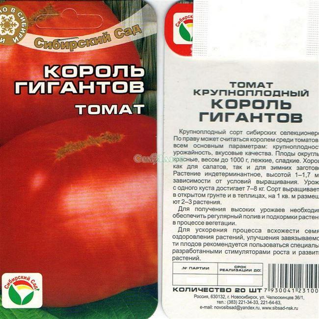 Описание и характеристика томата Король гигантов, отзывы, фото