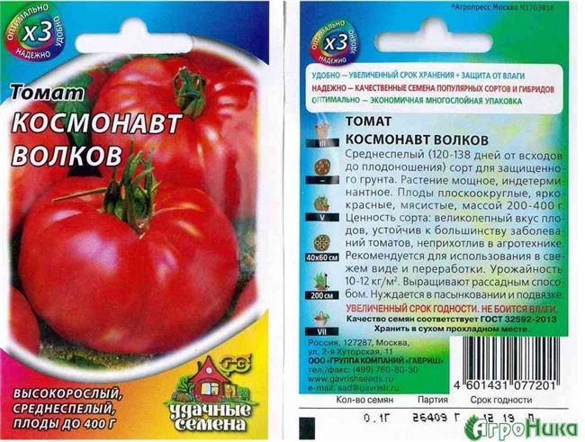 Описание и характеристика томата Космонавт Волков, отзывы, фото