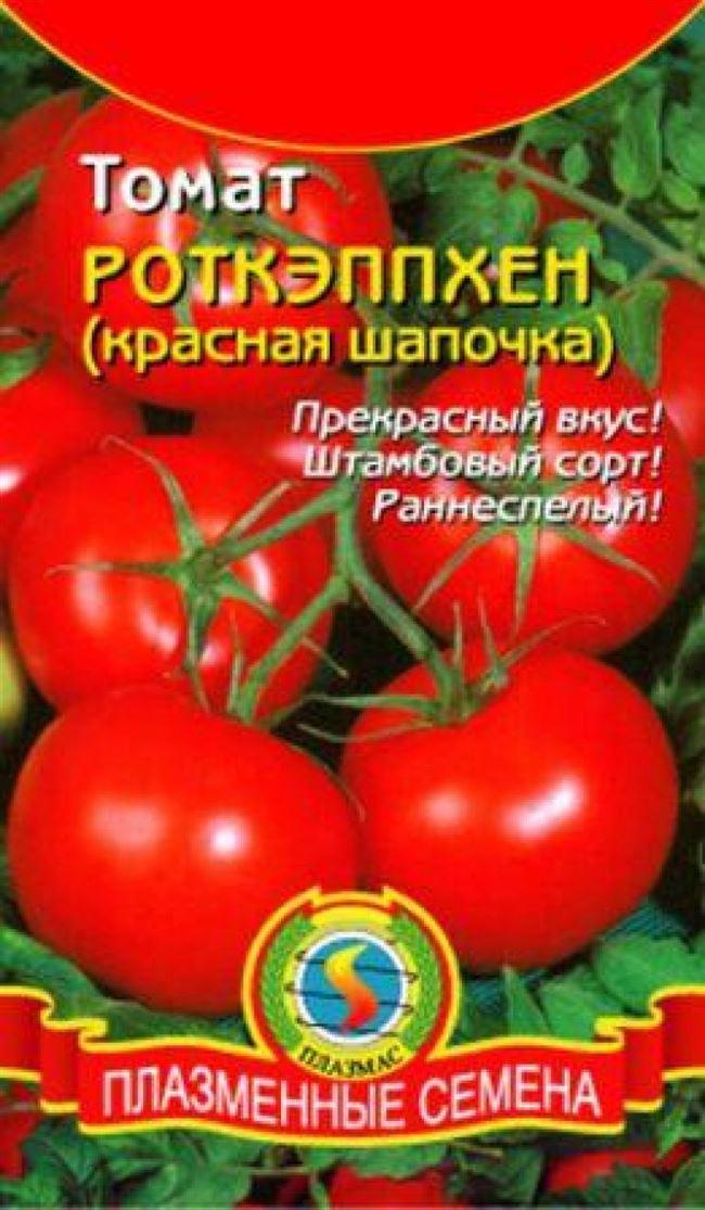 Описание и характеристика томата Красная шапочка, отзывы, фото