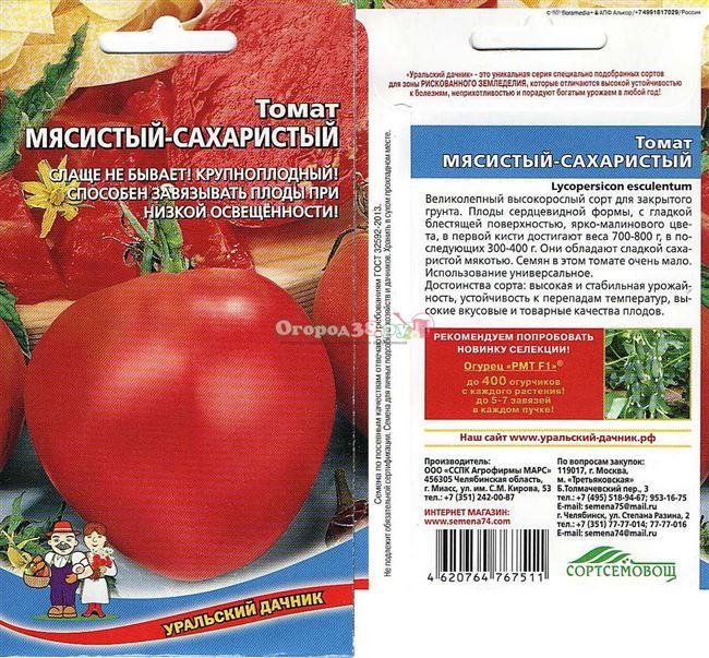 Характеристика и описание сорта томатов Мясистый-сахаристый