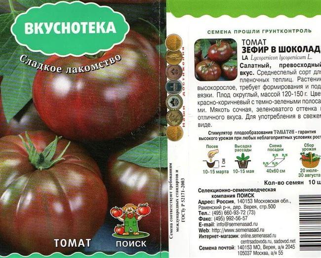 Описание и характеристика томата Полосатый шоколад, фото, отзывы