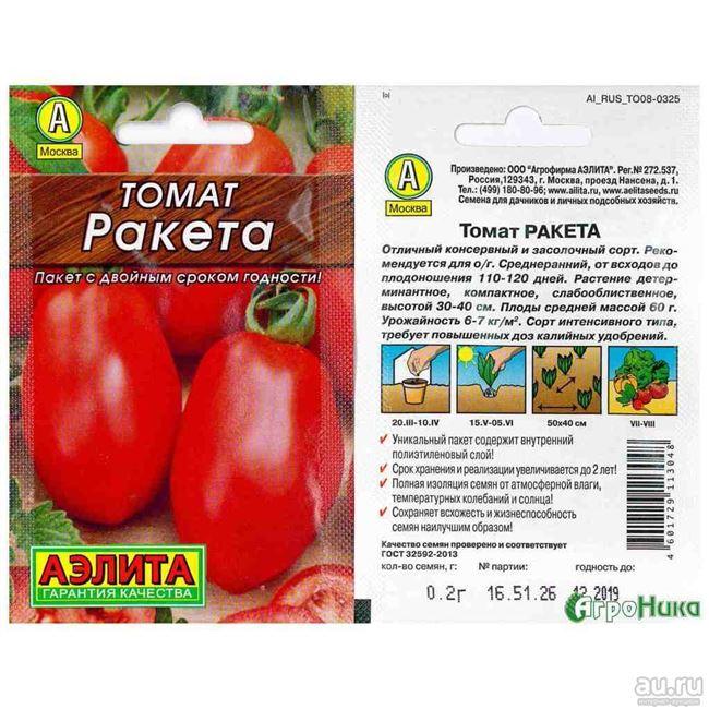 Посадка томатов Ракета на рассаду и в открытый грунт