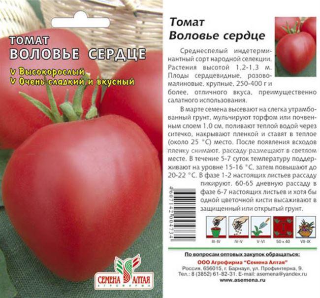Описание и характеристика сорта томата Розовое сердце, отзывы, фото