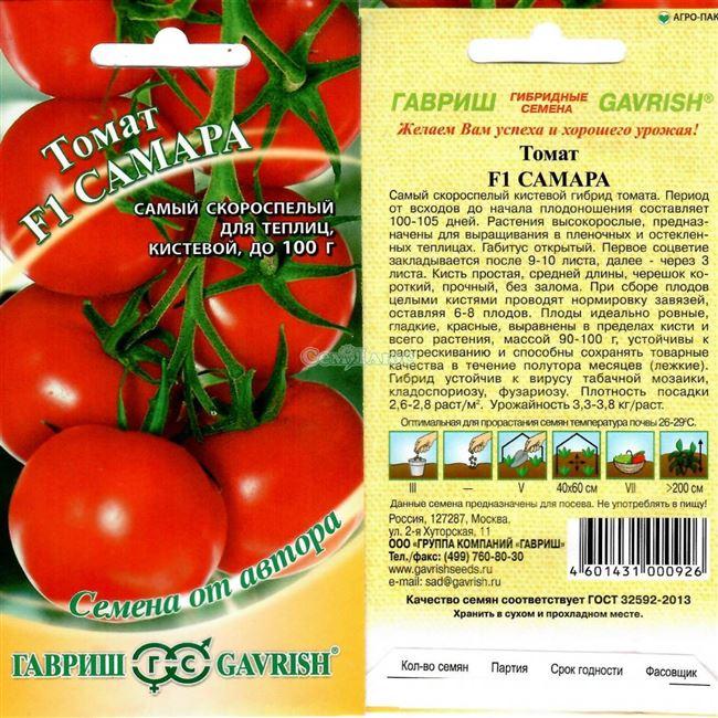 Описание и характеристика томата Самара F1, отзывы, фото