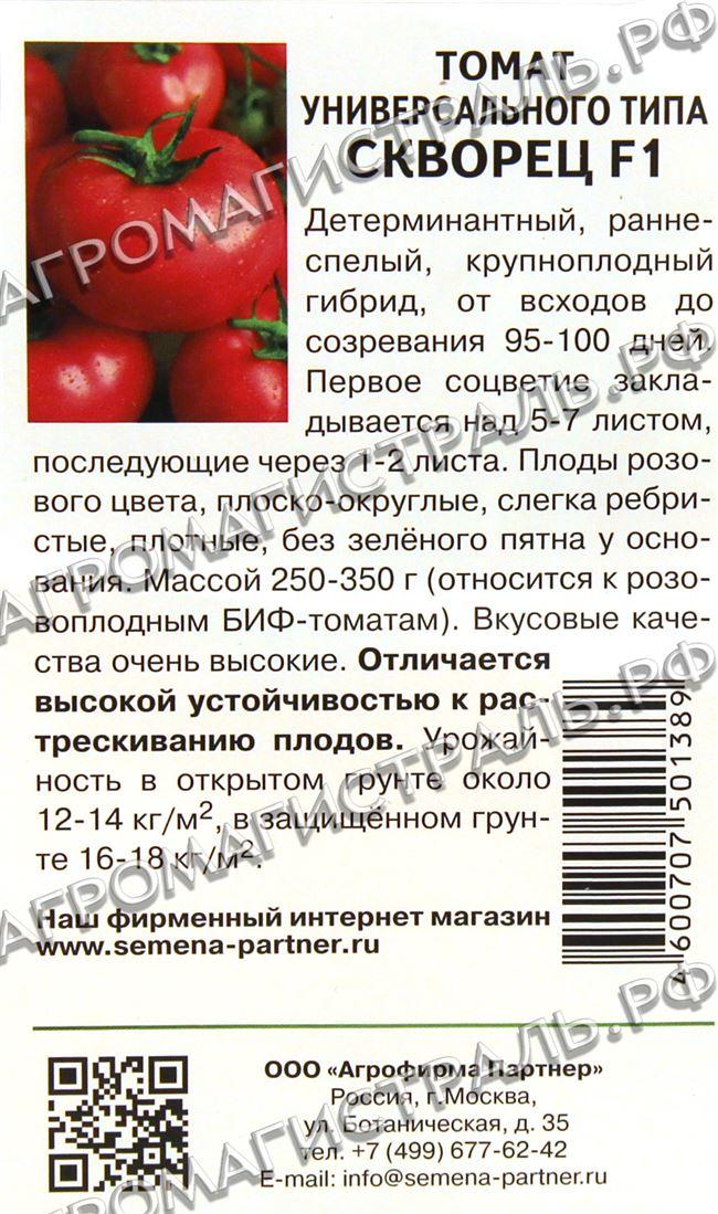Описание и характеристика томата Скворец f1, отзывы, фото