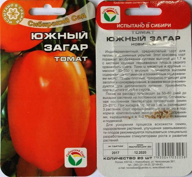 Характеристика томата Южный загар