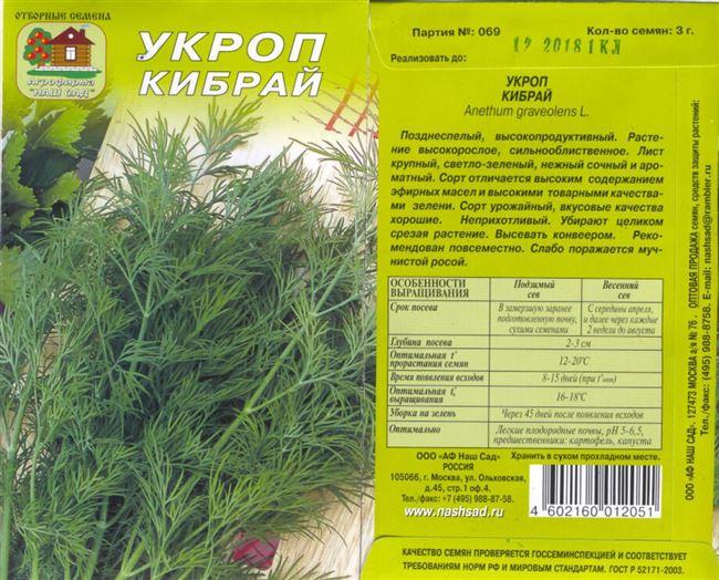 Сорта укропа посадка и выращивание различных сортов