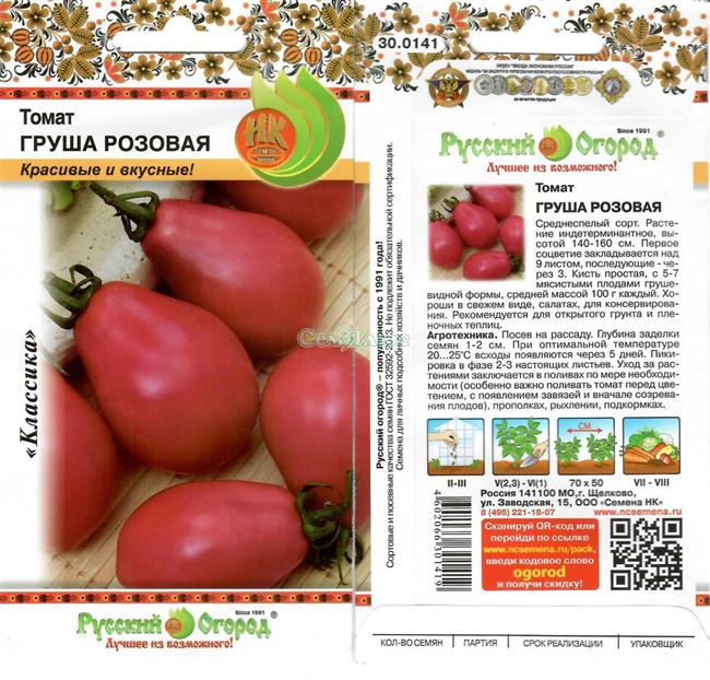 Характеристика и описание сорта помидоров