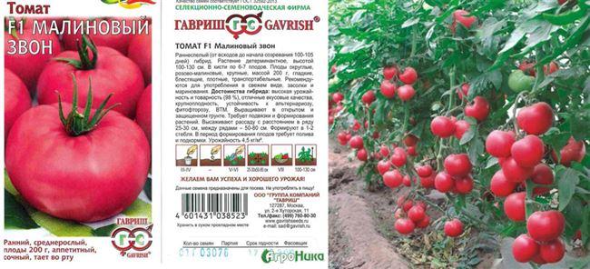 Отзывы о томатах из коллекции