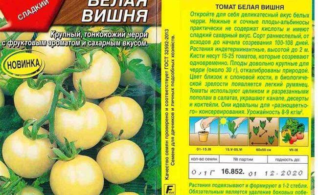 Томат Вишня желтая: характеристика сорта, отзывы, урожайность